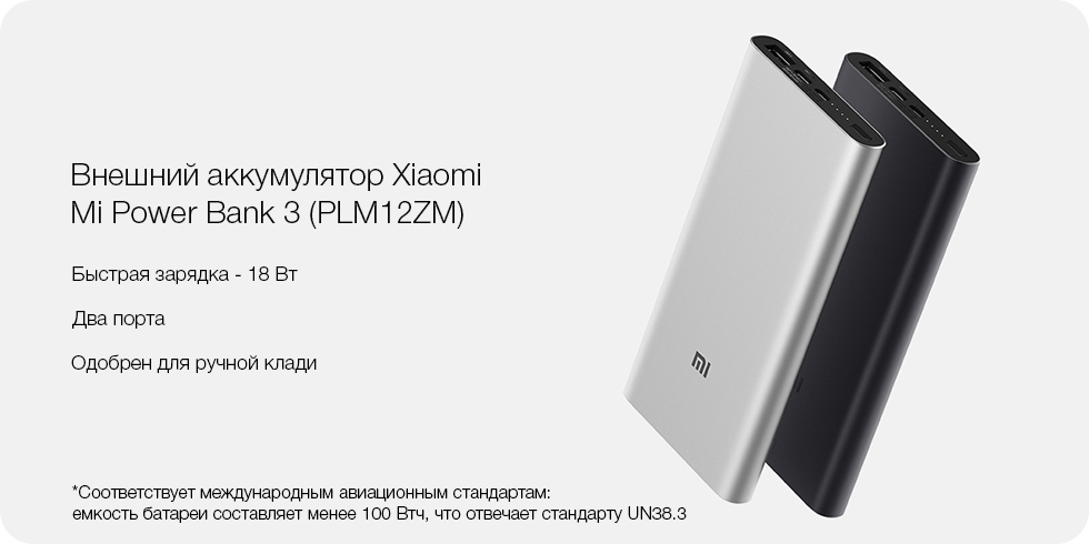 descr_xiaomi_mi_power_bank_3_plm12z_1.jpg